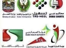 وكيل خدمات وشريك لجميع الرخص /دبي والشارقة