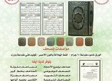 مصاحف قرآن كريم