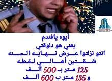 شقه اهالي بدمياط الجديدة 125 مــتر بــ 500 الف