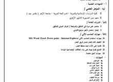 أنا مصري جديد بالمملكة ابحث عن عمل