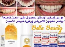 كورس تبيض الأسنان من اقوى كورسات لحصول على أسنان ناصعة البياض
