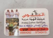 النوبي لخدمات الضيافة قهوة عربي وخدمة سيارات
