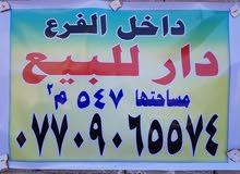 دار للبيع في منطقة بريهة الاتصال على الرقم 07709065574