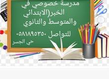 مدرسة خصوصي في حي الجسر بالخبر