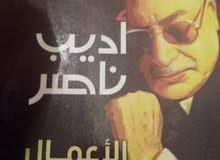 كتاب الاعمال الشعرية كاملة للشاعر اديب ناصر (السعر للمجلدات الثلاث)
