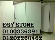 قواطيع حمامات (hpl) شركه ايجي ستون 01003363911