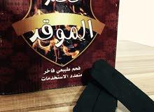 فحم الموقد (مصري)