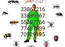 ااقضاء علي الحشرات