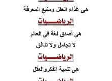 معلم مصري مادة الرياضيات البحته والتطبيقية