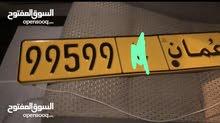مطلوب رقم 99599 اي رمز97074400