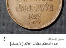 عمله فلسطينيه قديمه