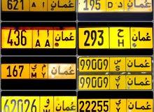 ارقام المركبات للبيع