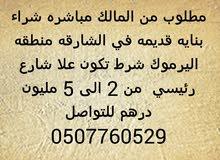 مطلوب للشراء بنايه قديمه في الشارقه منطقه اليرموك