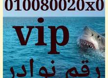رقم للصفوة vip
