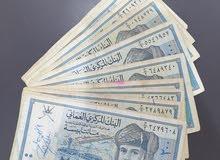 عملات عمانيه قديمه السعر ريال فقط