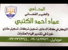 المحامي عماد احمد الكتبي