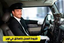 العمل لدى افضل شركات التوصيل Uber