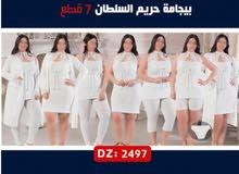 بيجامه حريم السلطان 7 قطع بألوانها المميزة