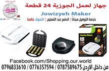 ماكينه صنع واعداد الجوزية 24 قطعة 1400 وات عين الجمل Jowziyya Maker 24 Pcs