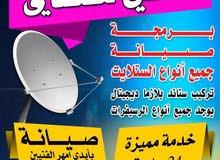 فني ستلايت هندي برمجة وصيانة جميع مناطق الكويت خدمة 24 ساعة