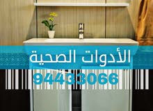 فني صحية سباك الاحمدي المنطقة العاشرة الكويت