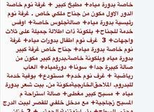 قصر للبيع في ابها او المبادلة بأي شي في الرياض (سكني تجاري زراعي)