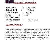 ابحث عن عمل غي مجال المبيعات