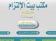 مطلوب خدمه عملاء سعوديه او ابنه مواطنه تجيد اللغه الانجليزيه