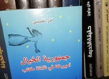 كتب وروايات للبيع