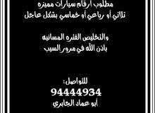 مطلوب أرقام سيارات التواصل عالواتساب 94444934