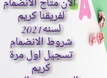 الآن متاح الانضمام لفريقنا كريم اسكندرية لسنه2021 شروط الانضمام تسجيل اول مرة ك