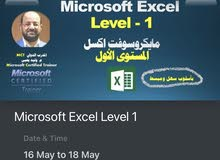 Microsoft Excel Level 1 - مايكروسوفت اكسل