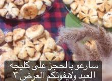 الحجز مفتوح ع كليجه العيد