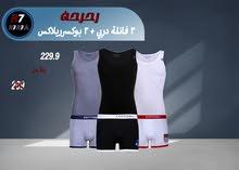 ملابس داخلية قطونيل بسعر الجملة والتوصيل مجاناً لحد باب البيت