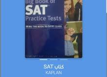 كتب للتحضير لاختبار السات SAT