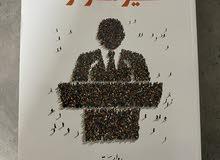 كتاب سفير الكوارث