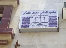 مكتب المحامي محمد الحساني