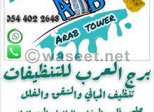 برج العرب للتنظيفات تنظيف المباني
