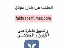FAKHRA_PERFUME