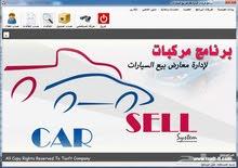 برنامج مبيعات ومخازن وقاعات الأفراح ومعارض بيع السيارات والعقارات ومكاتب المحاماه والمغاسل