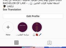 خدمات قانونية لطلاب و طالبات كليات القانون