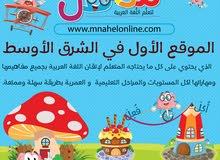 مناهل أونلاين لتعليم اللغة العربية