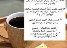 لمرضى السكر قهوة خالية من الكافيين
