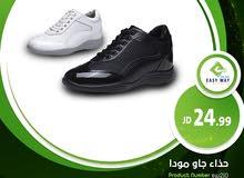 حذاء الجاومودا
