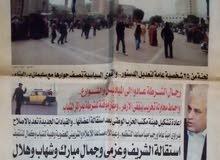 من صحف ثورة يناير 2011 م