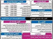 للبيع ارض تجارية في مدينة محمد بن زايد عليها تصريح طابقين