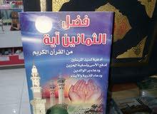 حياكم مكتبة الفتح الإسلامية  حساب يوفر لكم جميع المصاحف والكتب الاسلامية واستندا