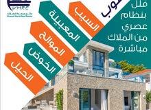مطلوب فلل في/السيب/المعبيله/الخوض/الموالح/الحيل