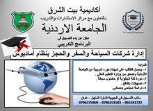 ادرس في  الجامعة الأردنية /مركز الاستشارات والتدريب ناجح او مش ناجح