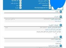 فتاه تونسية تبحث عن عمل